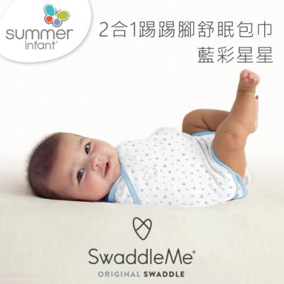 Summer infant 2合1踢踢腳舒眠包巾-藍彩星星
