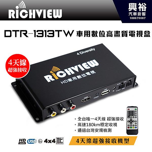 【大吉】4天線 HD車用數位高畫質電視盒DTR-1313TW*全台首創 超強接收.支援USB