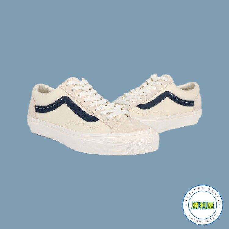 【VANS】STYLE 36 OG 男鞋 女鞋 休閒鞋 滑板鞋 米白 藍線 GD著用 復刻 少量【勝利屋】