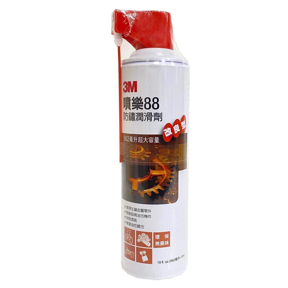 3M 噴樂 88 防鏽潤滑劑 562ML 金屬保護油【璟元五金】