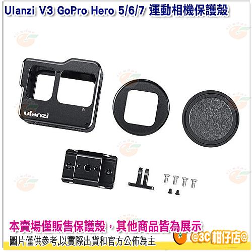@3C 柑仔店@ Ulanzi V3 GoPro Hero 5/6/7 運動相機保護殼 公司貨 專用Vlog金屬兔籠