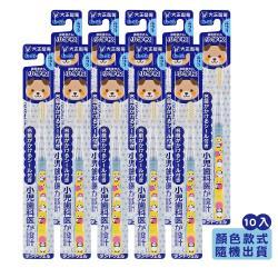 《日本製》大正製藥 兒童專用牙刷(6-12歲) 買10送2(共12入顏色隨機)