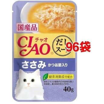 いなば チャオ だしスープ ささみ かつお節入り ( 40g96袋セット )/ チャオシリーズ(CIAO)