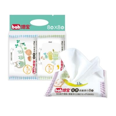 培寶超厚柔護濕巾(手口臉適用)8抽8入x1包