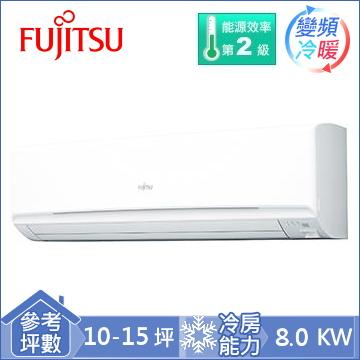 富士通一對一變頻冷暖空調(AS/AOCG080KMTA)