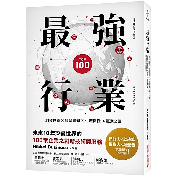 最強行業:創業投資X經營管理X生產開發,贏家必讀!未來10年改變世界的100家企