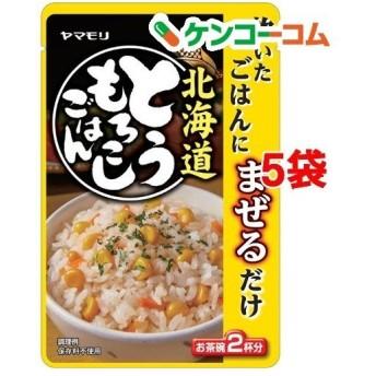 ヤマモリ まぜるだけ 北海道とうもろこしごはん ( 65g5袋セット )/ ヤマモリ