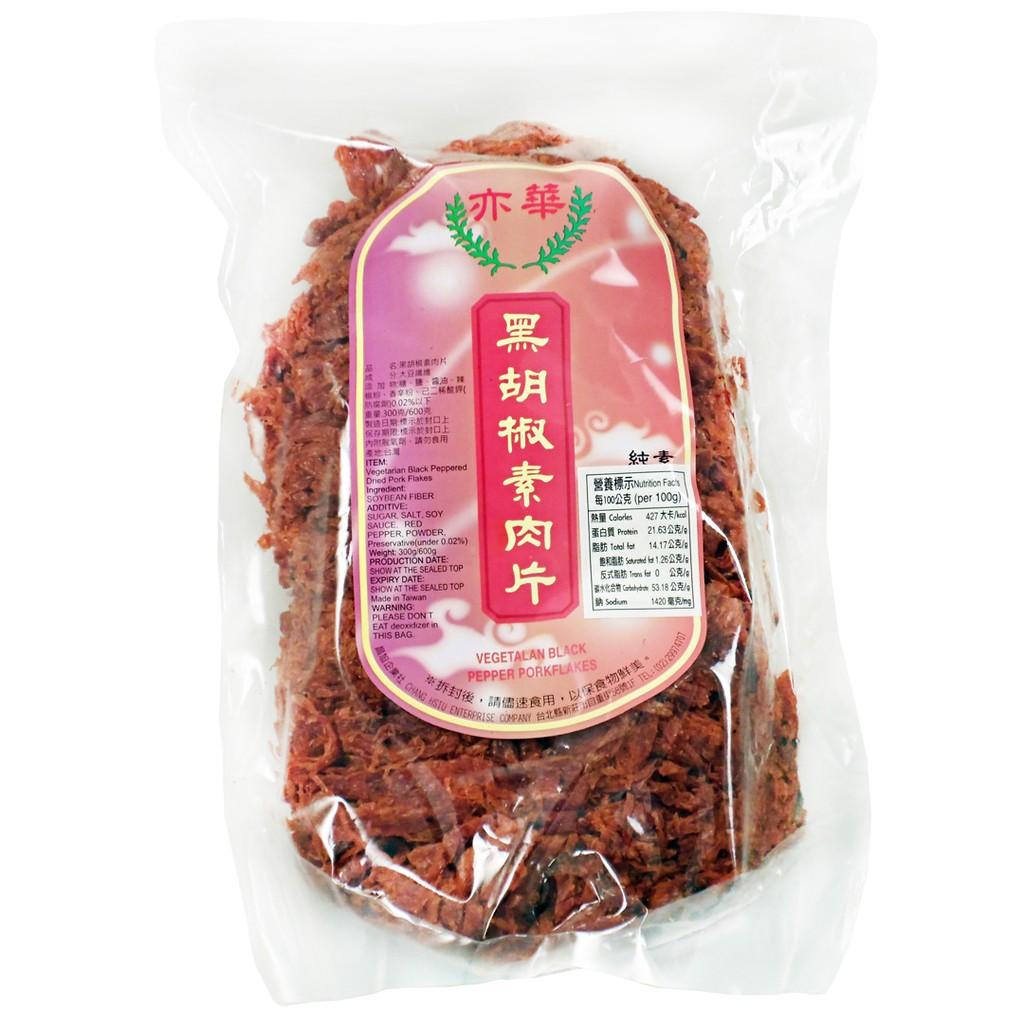 【亦華】黑胡椒素肉片(600g)(全素)