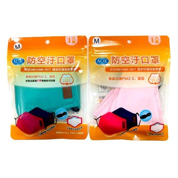 (防疫商品)AOK 防空汙口罩(NaCI 2.5 Particle W)(M)1入裝(粉色/綠色)★衛立兒生活館★