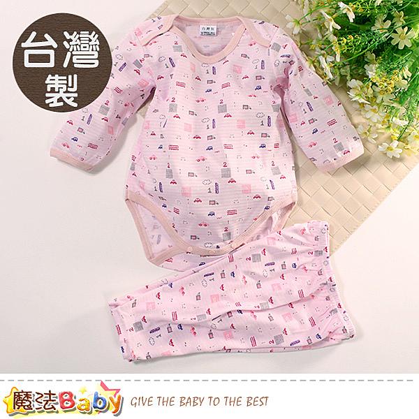 嬰幼兒套裝 台灣製薄款包屁衣長褲套裝組 魔法Baby