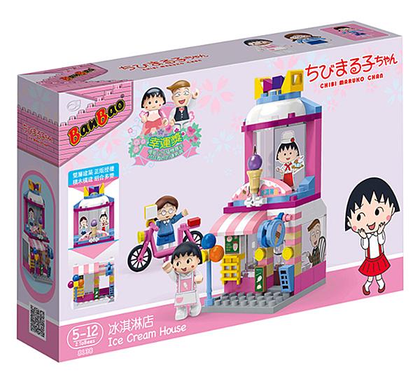 【BanBao 積木】8138 櫻桃小丸子系列 - 冰淇淋店