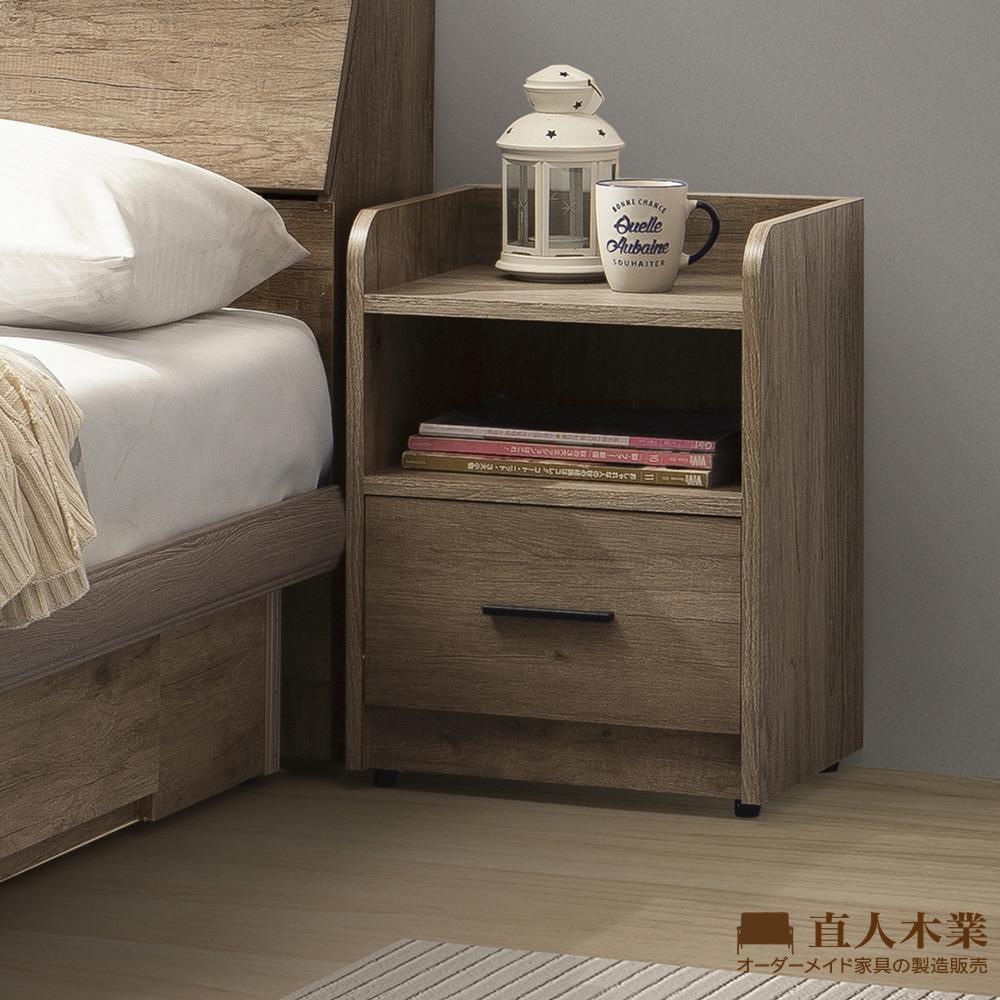 【日本直人木業】WELL幸福40cm床頭櫃