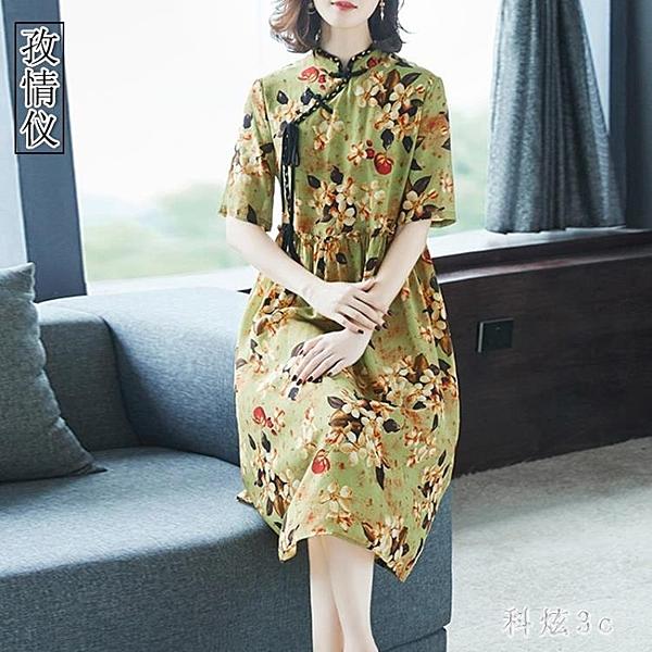 連身裙女寬鬆直筒2020夏季新款女裝大碼氣質改良旗袍裙 FX4318 【科炫3c】