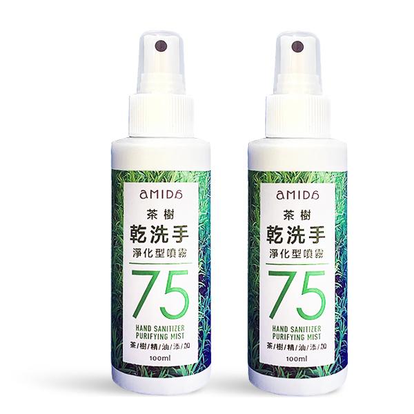 【2入】Amida 茶樹乾洗手淨化型噴霧 100ml