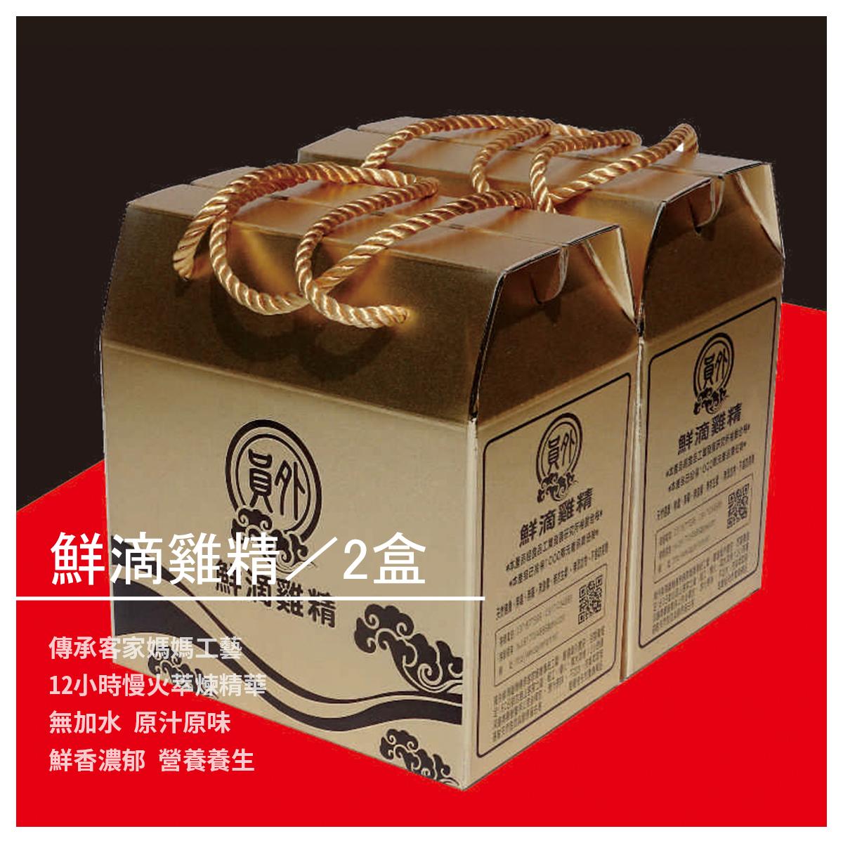 【員外農莊】鮮滴雞精/2盒