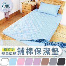 【BTS】台灣製造幻彩抗菌防蟎鋪棉防水型保潔墊_加大雙人6尺_加高床包式
