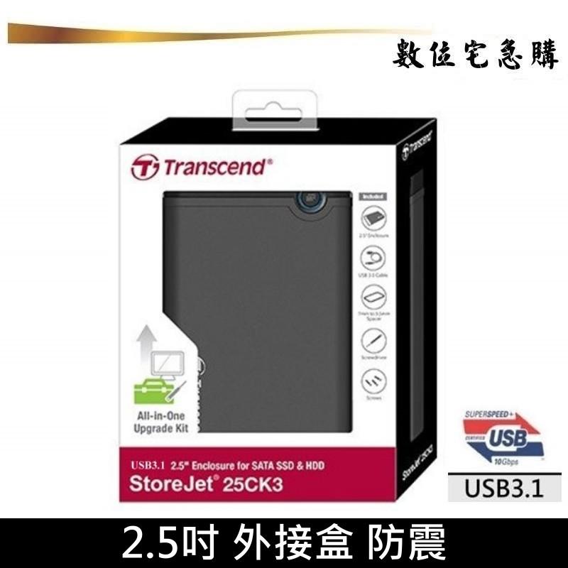 創見 2.5吋 防震 硬碟外接盒 USB3.1 單鍵備份 適用SSD HDD 7mm/9.5mm