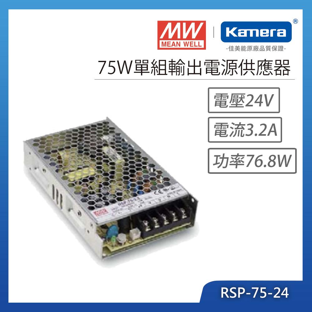 MW明緯 75W單組輸出電源供應器(RSP-75-24)