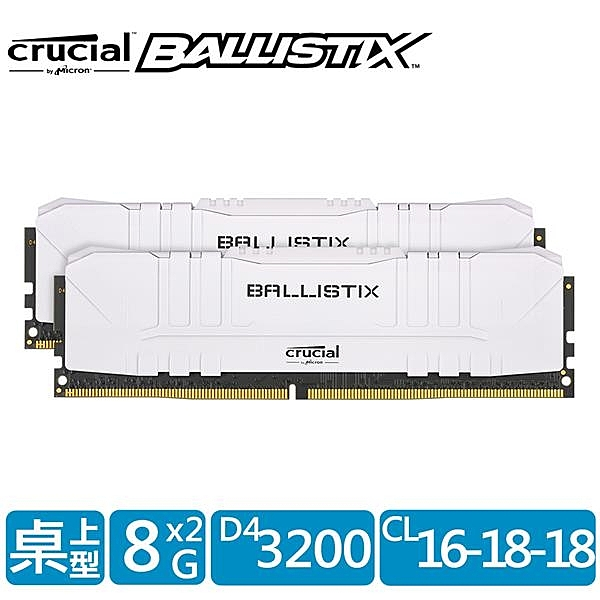 美光 Crucial Ballistix D4 3200/16G(8G*2)超頻(雙通)白散熱片