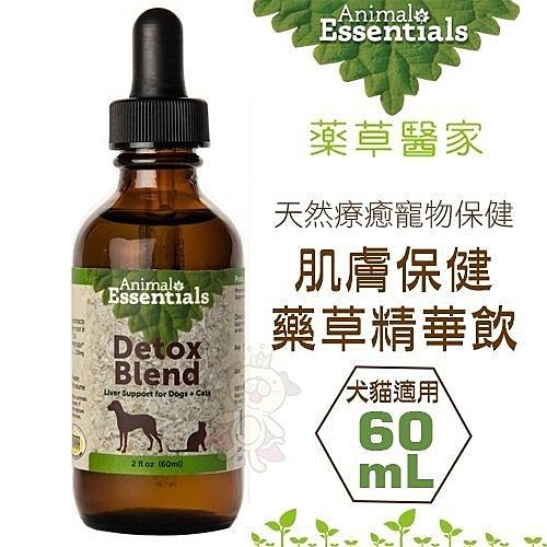*KING WANG*Animal Essentials藥草醫家 天然療癒寵物保健-肌膚保健藥草精華飲60ml 犬貓適用