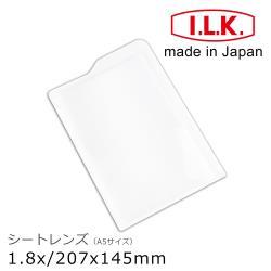 【日本I.L.K.】1.8x/207x145mm 日本製超輕薄攜帶型放大鏡 A5尺寸 022 (免運費)