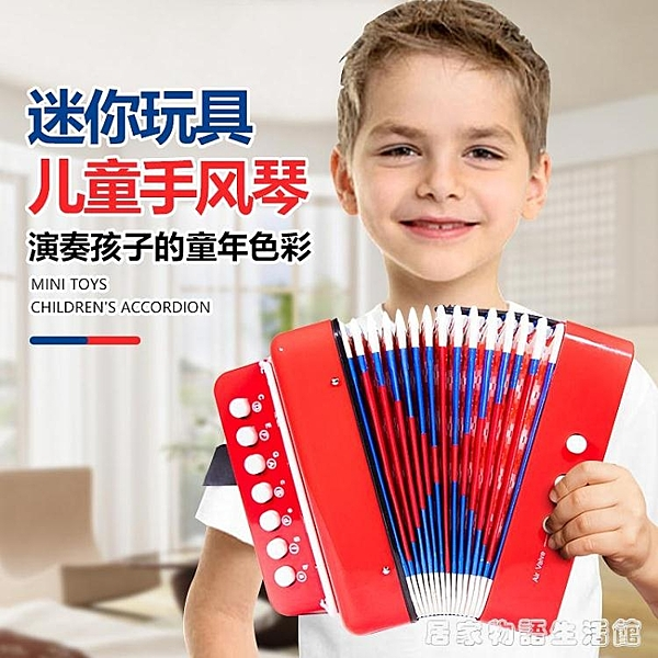 男孩女孩兒童小手風琴初學者音樂玩具樂器2-3歲入門生日禮物早教 聖誕節全館免運