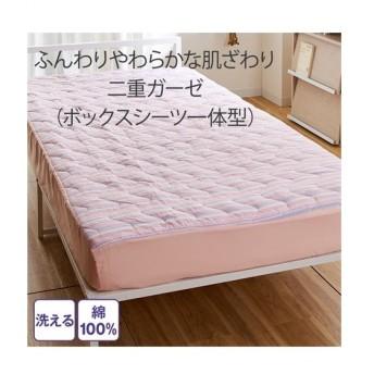 年中快適 ふんわり 柔らか 先染め 綿100% 2重ガーゼ地素材 敷布団にも使える ボックスシーツ型 敷きパッド シングル ニッセン
