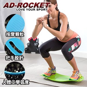 【AD-ROCKET】多功能訓練平衡板/扭腰板/瑜珈/健身/平衡板