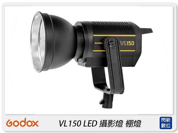 【滿3000現折300+點數10倍回饋】Godox 神牛 LED-VL150 LED燈 攝影燈 補光燈 棚燈 保榮接口 Bowens(VL150,公司貨)