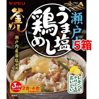 ヤマモリ 瀬戸内うま塩鶏めし (180g5箱セット)