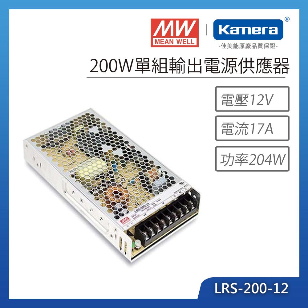 MW明緯 200W單組輸出電源供應器(LRS-200-12)