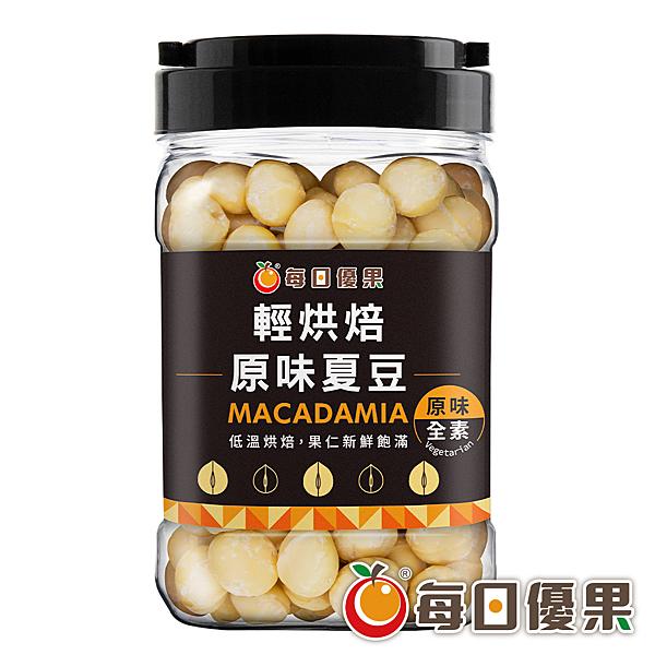 罐裝原味烘焙夏威夷豆400G 每日優果