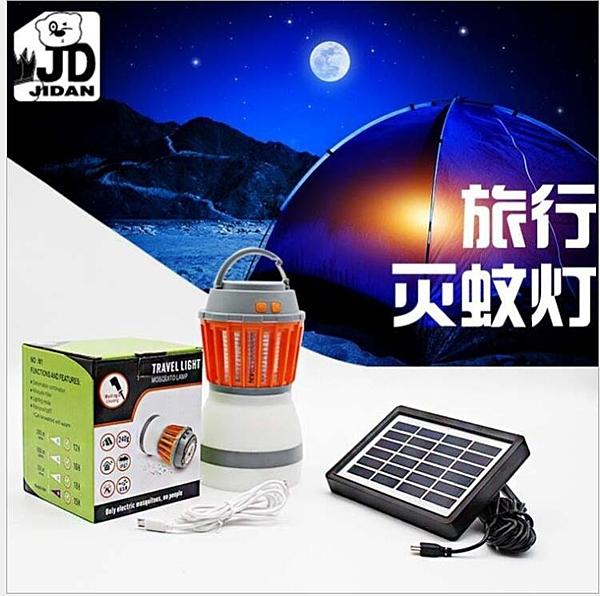 太陽能滅蚊燈戶外滅蚊器照明滅蚊捕蠅器露營防水驅蚊燈 【快速出貨】