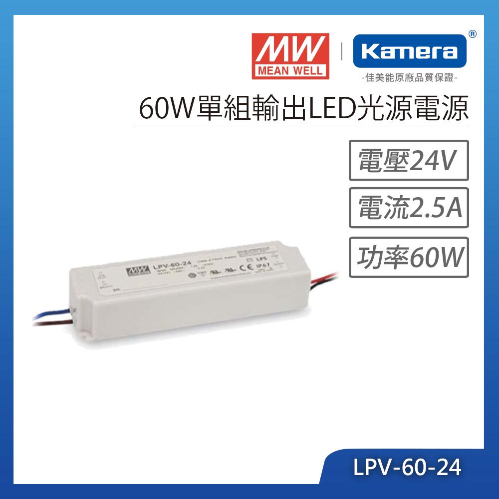 MW明緯 60W單組輸出LED光源電源(LPV-60-24)