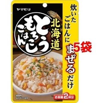 dポイントが貯まる・使える通販| ヤマモリ まぜるだけ 北海道とうもろこしごはん (65g*5袋セット) 【dショッピング】 混ぜご飯・炊き込みご飯の素 おすすめ価格