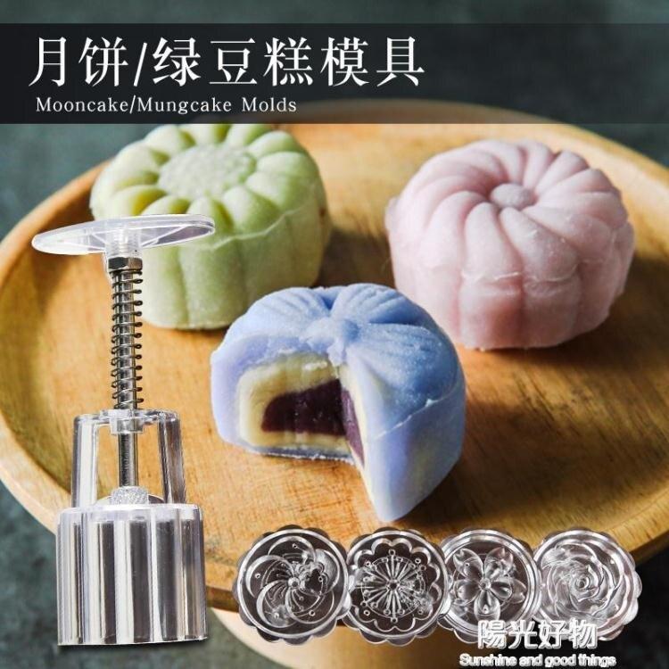 烘焙模具原創綠豆糕模具月餅模手壓式冰皮立體烘焙家用不黏壓花糕點做點心