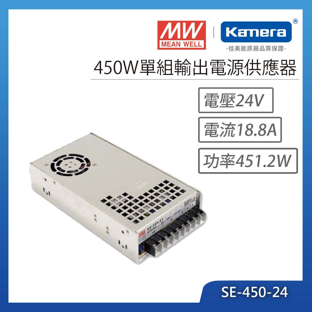 MW明緯 450W單組輸出電源供應器(SE-450-24)