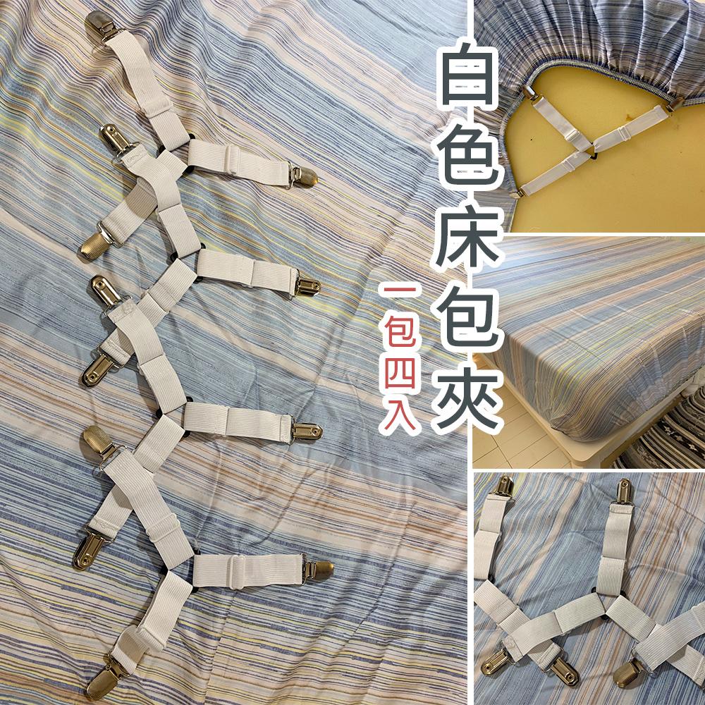 床包夾(白色) 一包四入 (固定床包不跑動!超好用的床包固定器)【棉床本舖】