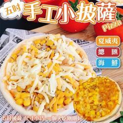海肉管家-頂級濃郁5吋pizza披薩30片