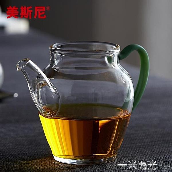 美斯尼耐熱玻璃公道杯茶漏套裝功夫茶具配件分茶器玻璃過濾公杯  一米陽光