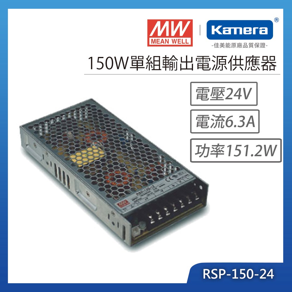 MW明緯 150W單組輸出電源供應器(RSP-150-24)