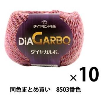 【10玉セット】秋冬毛糸 『DiaGARBO(ダイヤガルボ) 8503番色』 DIAMONDO ダイヤモンド【まとめ買い・大口】