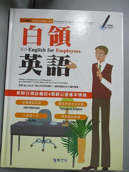 【書寶二手書T4/語言學習_E1X】白領英語-新鮮白領必備的4個辦公室基本情境_Riches Stefan, 黃 欣怡