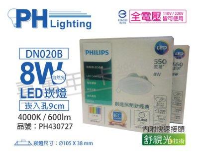 [喜萬年]含稅 PHILIPS飛利浦 LED DN020B 8W 自然光 全電壓 9cm 崁燈 舒適光_PH430727