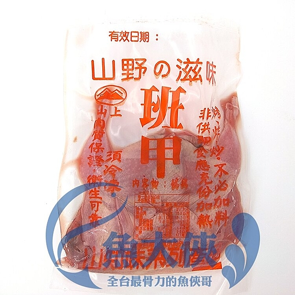〖加菜首選〗山上野味班甲鳥鵪鶉(約200g/包)-1A6B【魚大俠】BF028