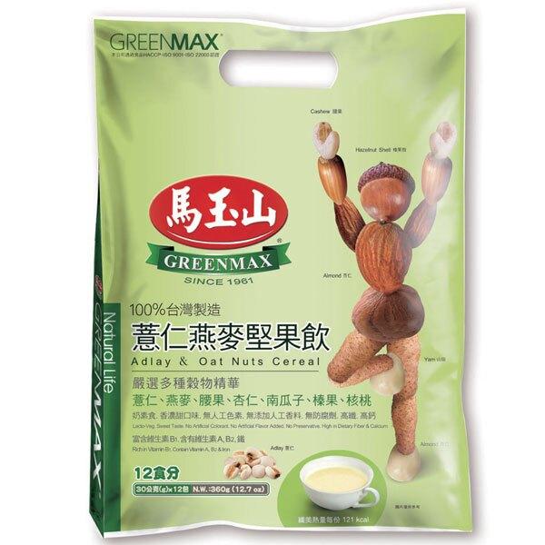馬玉山 薏仁燕麥堅果飲 30g (12入)x12袋/箱【康鄰超市】
