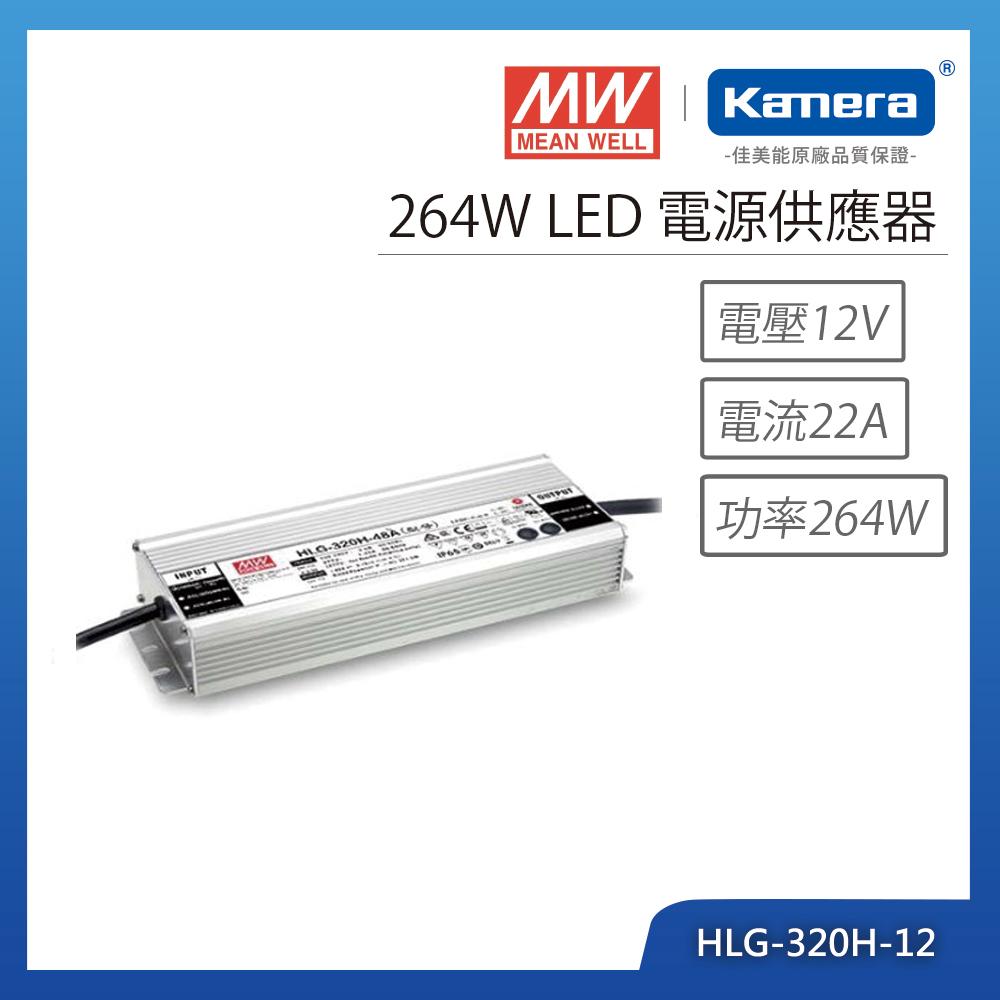MW明緯 264W LED電源供應器(HLG-320H-12)