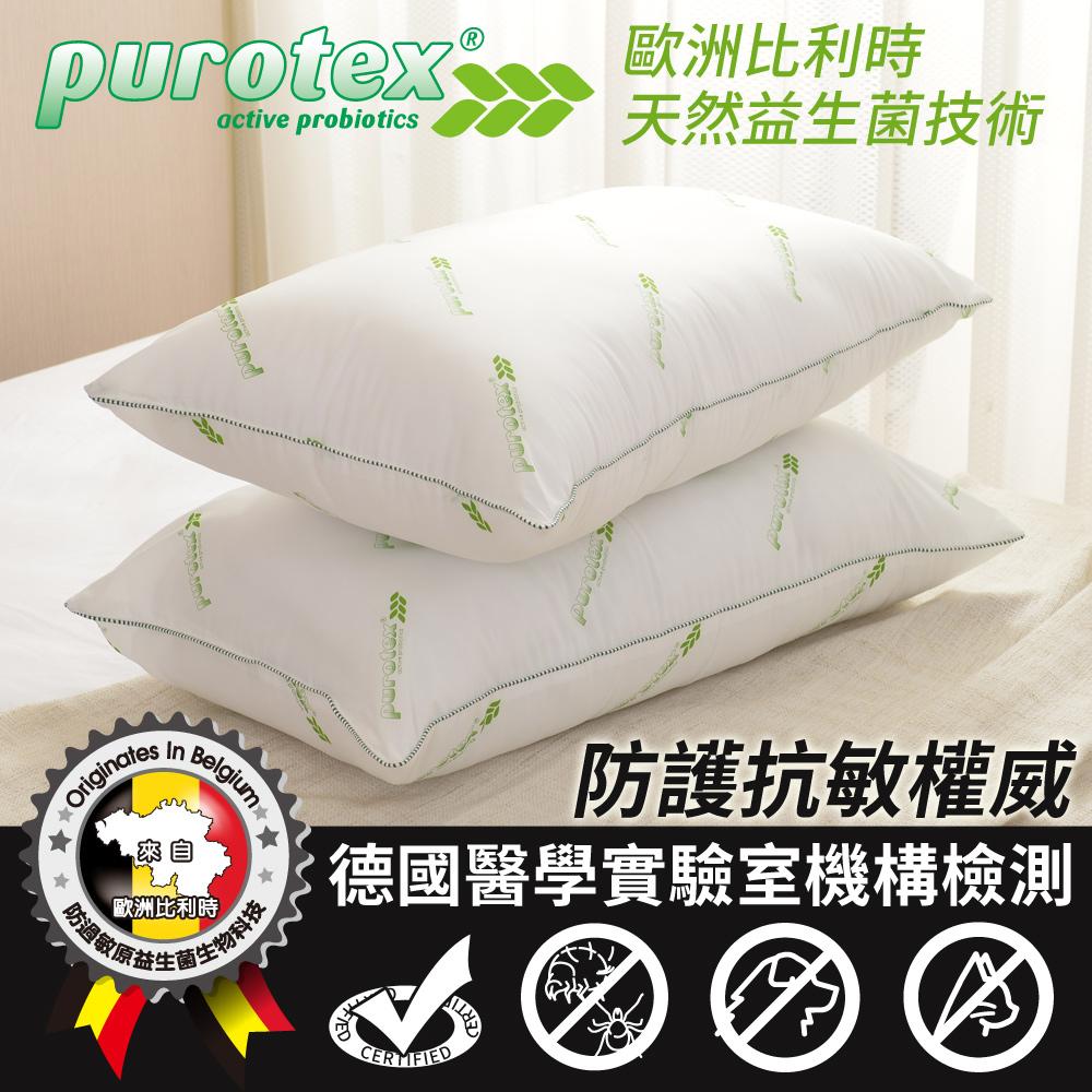 【比利時Purotex益生菌】健康輕柔防敏枕2入