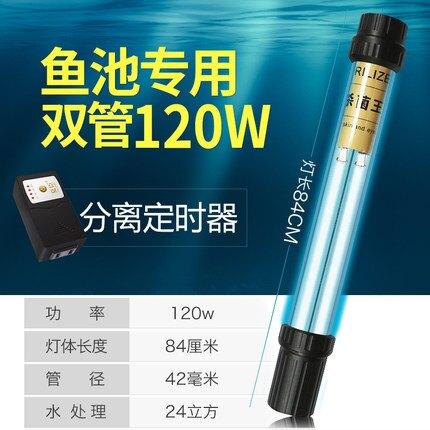 魚缸殺菌燈 魚缸UV殺菌燈大功率紫外線魚池防水淨水潛滅菌燈水族箱消毒除綠藻『TZ1745』
