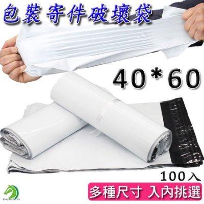 ♞快速出貨♞白16號40*60破壞袋100入不透光PE快遞袋遮蔽率百分百網拍必備包裝材料加厚12絲自黏性防水包裝袋寄件袋